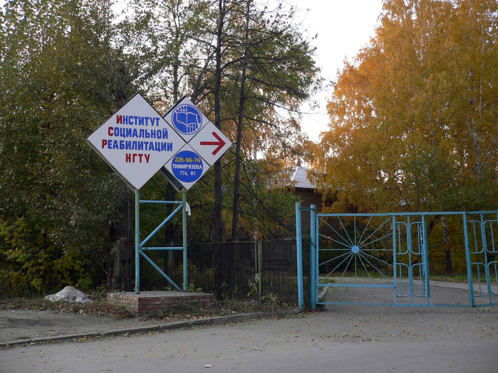 Школа милиции новосибирск